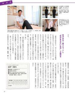 20130930「体の不調トラブル・改善宣言!!」左_原稿