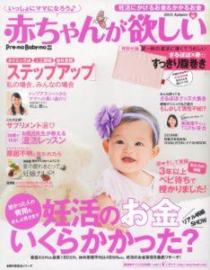 20150810「赤ちゃんが欲しい」