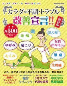 20130930「体の不調トラブル・改善宣言!!」