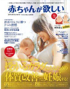 20160516「赤ちゃんが欲しい」