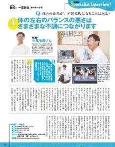 20131220「妊娠できる!病院選び完全ガイド2014」_原稿