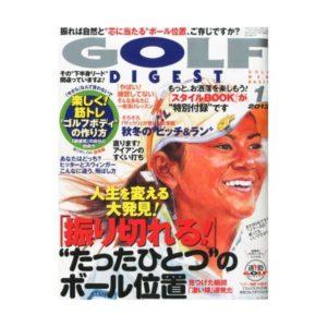 20121121「月刊 ゴルフダイジェスト」
