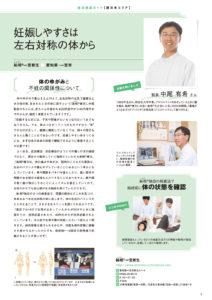 5月売_赤ちゃんが欲しい夏号西日本企画掲載原稿_軽