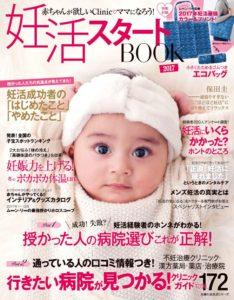 20161231「妊活スタートBOOK」