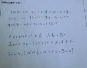CIMG5097_生理痛