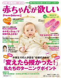 20140810「赤ちゃんが欲しい」