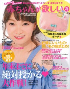 5月売_赤ちゃんが欲しい夏号表紙画像_軽
