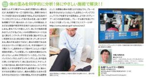 20121121「月刊 ゴルフダイジェスト」_原稿