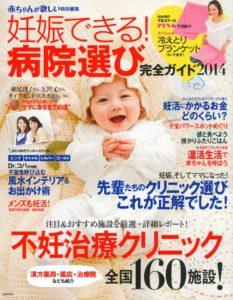 20131220「妊娠できる!病院選び完全ガイド2014」