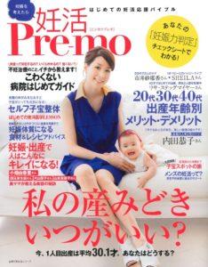 20130621「妊活Pre-mo」