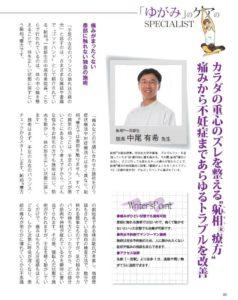 20130930「体の不調トラブル・改善宣言!!」右_原稿
