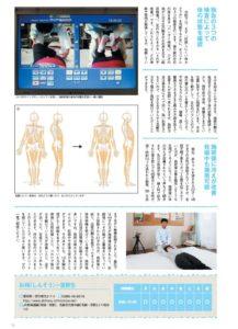 20150626「妊活スタートBOOK」左_原稿