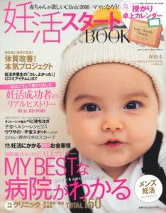 20151228「妊活スタートBOOK」