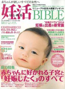 20131002「妊活BIBLE」