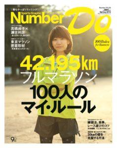 20130314「Number Do」