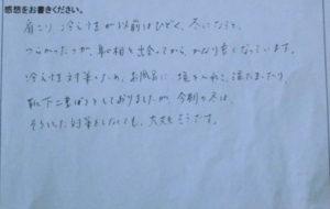 CIMG5105_冷え症