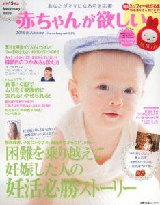 20160809「赤ちゃんが欲しい」