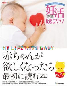 3月売_妊活たまごクラブ表紙画像_軽