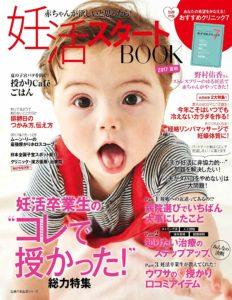 6月売_妊活スタートBOOK表紙画像