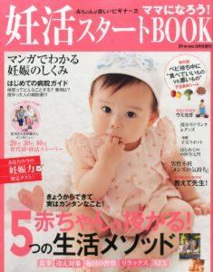 20150626「妊活スタートBOOK」