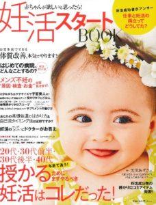 20160630「妊活スタートBOOK」