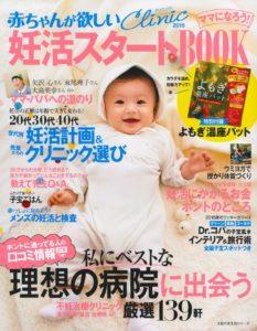 20141226「赤ちゃんが欲しいクリニック2015」